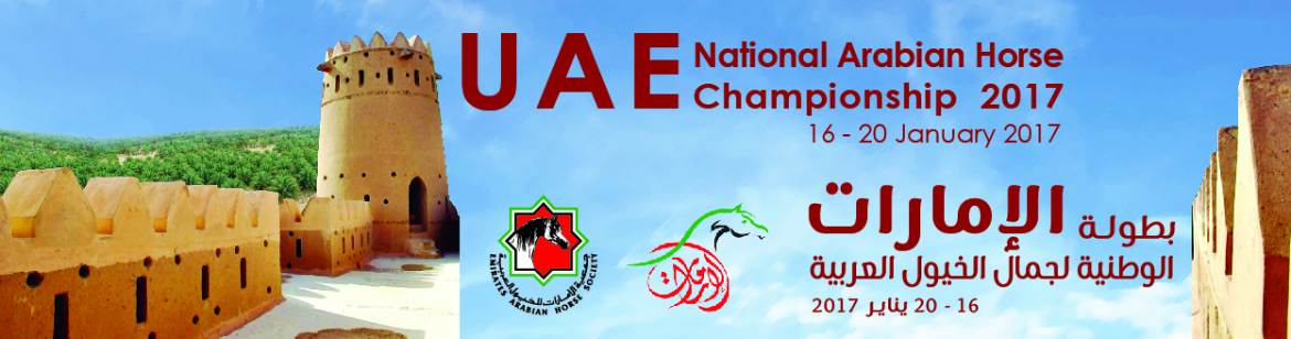 UAE - National Championship