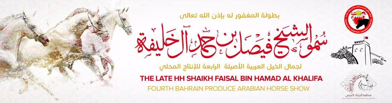 Bahrain - 4th Local Produce Arabian Horse Show
